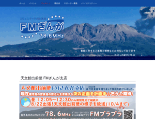 fm786.jp screenshot