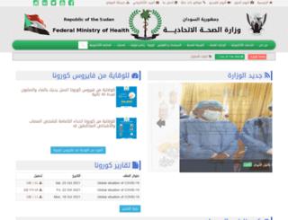 fmoh.gov.sd screenshot