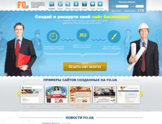 Создать сайт бесплатно ua