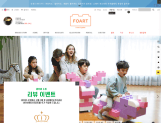 foart.co.kr screenshot