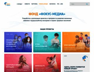 focus-media.ru screenshot