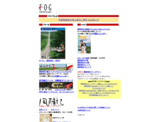 fog.jp screenshot