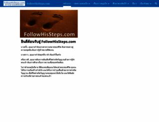 followhissteps.com screenshot