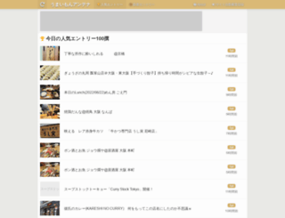 food.nantoka-antenna.com screenshot