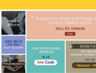 foodinq.co.kr screenshot