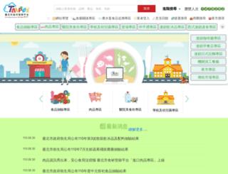 foodtracer.taipei.gov.tw screenshot