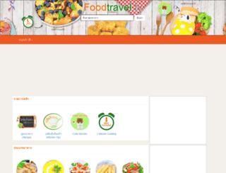 foodtravel.tv screenshot