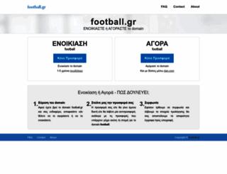 football.gr screenshot