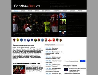 footballbox.ru screenshot