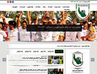 footballguilan.com screenshot