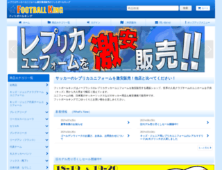 footballking.jp screenshot