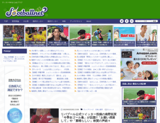 footballnet.2chblog.jp screenshot