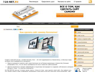for-net.ru screenshot