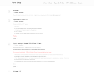 forbi-shop.com screenshot