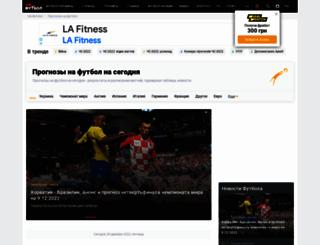 forecast.ua-football.com screenshot