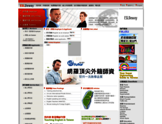 foreigner.esldewey.com.tw screenshot