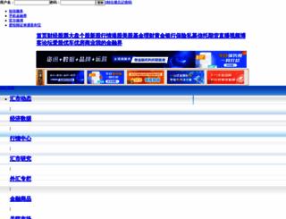 forex.jrj.com.cn screenshot