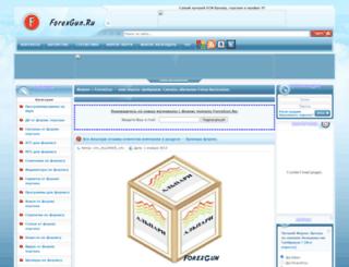forexgun.ru screenshot