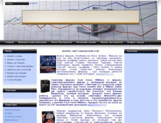forexsistems.com screenshot
