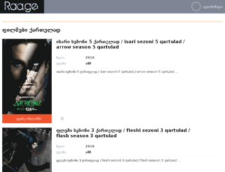 formovies.ge screenshot