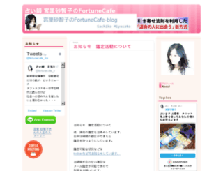 fortunecafe.tea-nifty.com screenshot