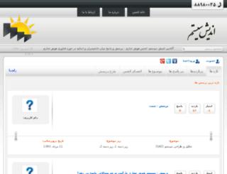 forum.andishco.net screenshot