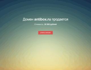 forum.antibox.ru screenshot