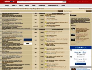 forum.autoua.net screenshot