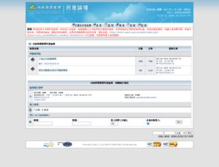 forum.cpami.gov.tw screenshot