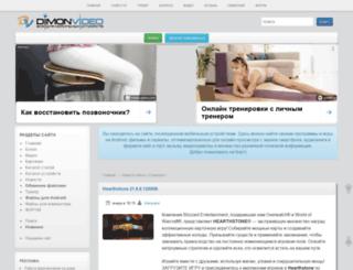 forum.dimonvideo.ru screenshot
