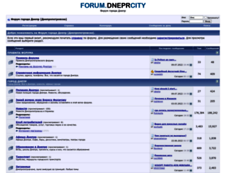 forum.dneprcity.net screenshot