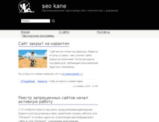forum.kane.ru screenshot