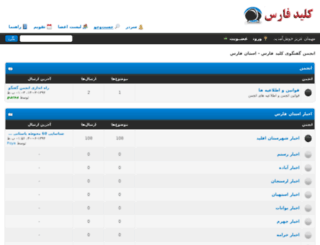 forum.kelidfars.ir screenshot