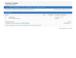 forum.m-interes.ru screenshot
