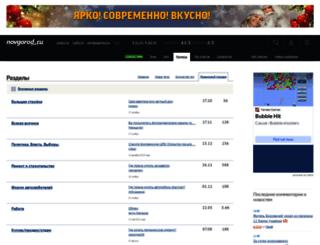 forum.novgorod.ru screenshot
