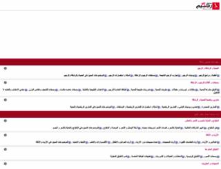 forum.rjeem.com screenshot