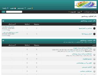 forum.rostashahr.ir screenshot