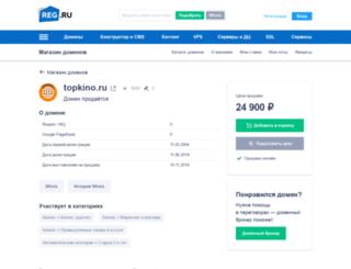 forum.topkino.ru screenshot