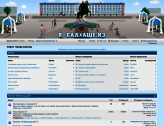 forum.vbalkhashe.kz screenshot