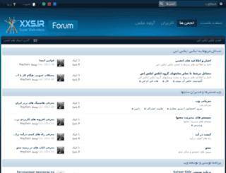 forum.xxs.ir screenshot
