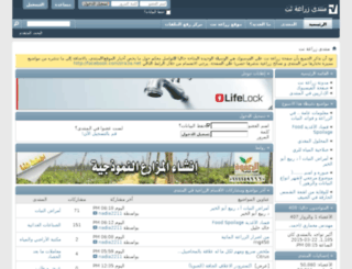 forum.zira3a.net screenshot
