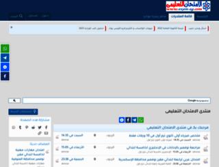 forums.exam-eg.com screenshot