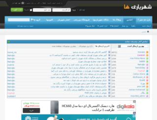 forums.shahriariha.com screenshot
