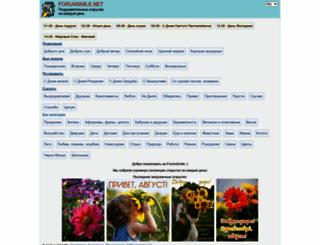 forumsmile.ru screenshot