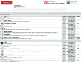 forumsostav.ru screenshot