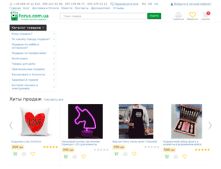 forus.com.ua screenshot