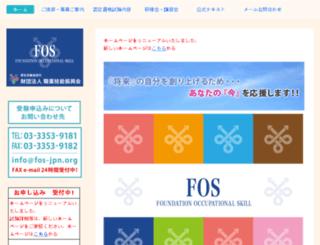 fos-jpn.org screenshot