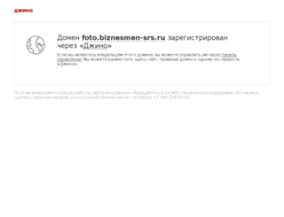 foto.biznesmen-srs.ru screenshot