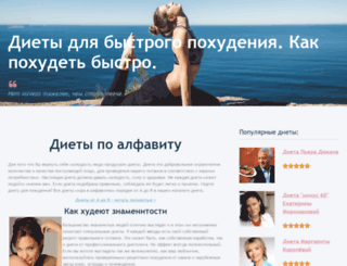 fotodiet.ru screenshot