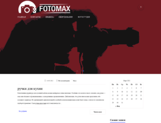 fotohomka.ru screenshot